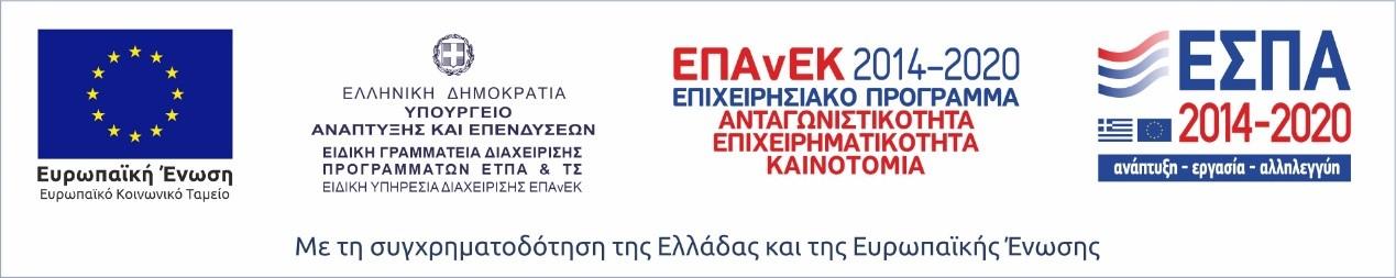 Ανακοίνωση Οριστικών Αποτελεσμάτων της υπ' αριθμ.1/2021 Πρόσκλησης Εκδήλωσης Ενδιαφέροντος